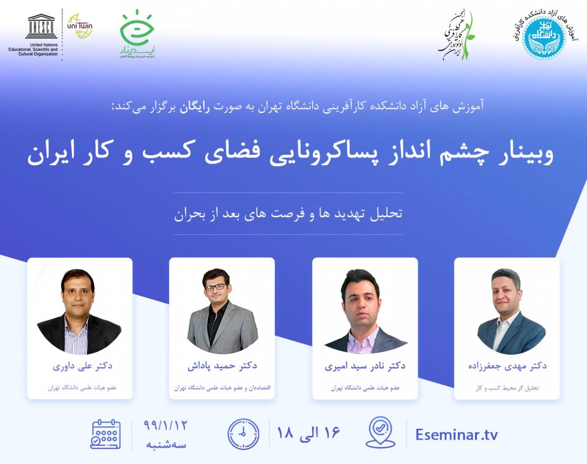 وبینار چشم انداز پساکرونایی فضای کسب وکار ایران