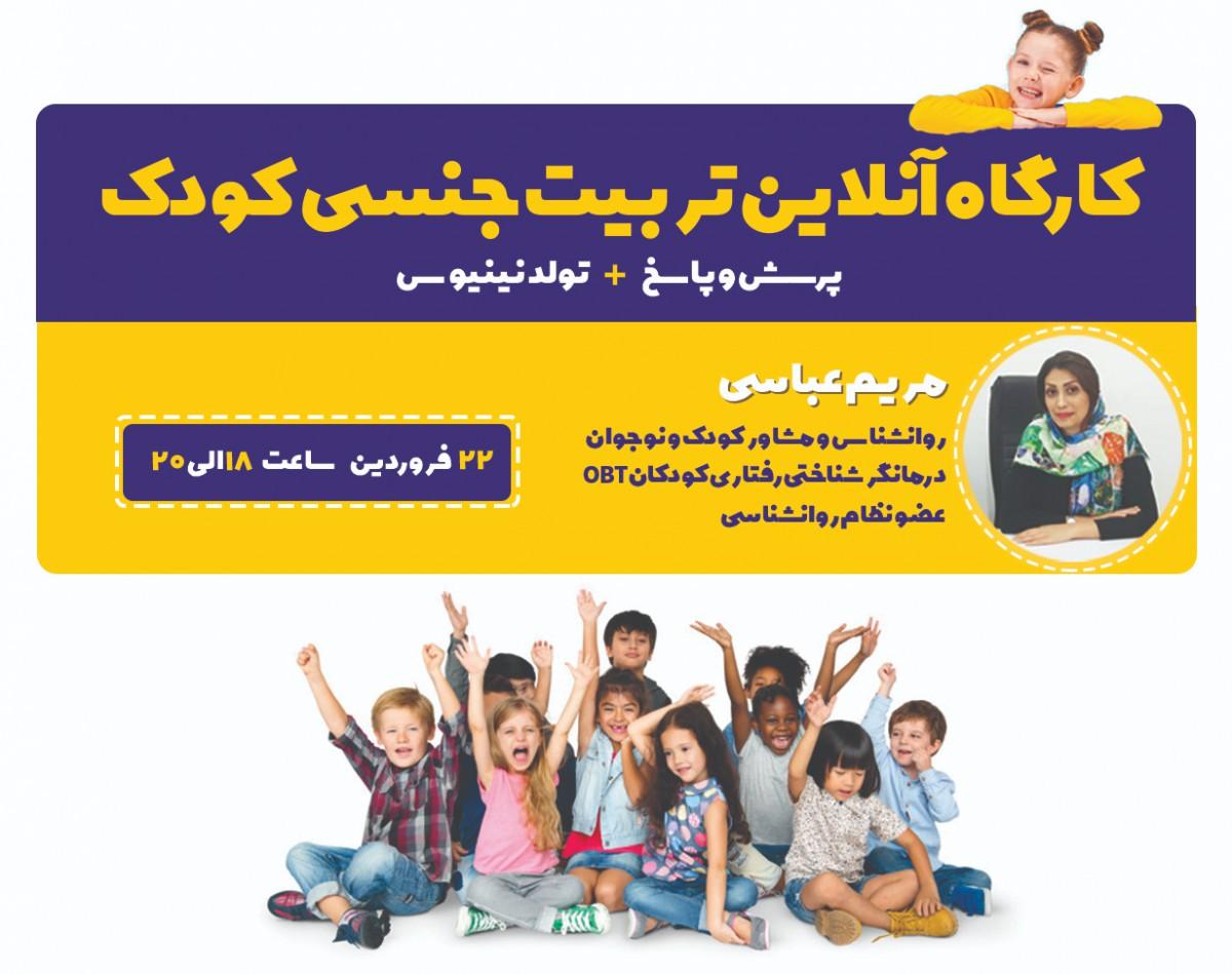 کارگاه آنلاین آموزش تربیت جنسی کودکان