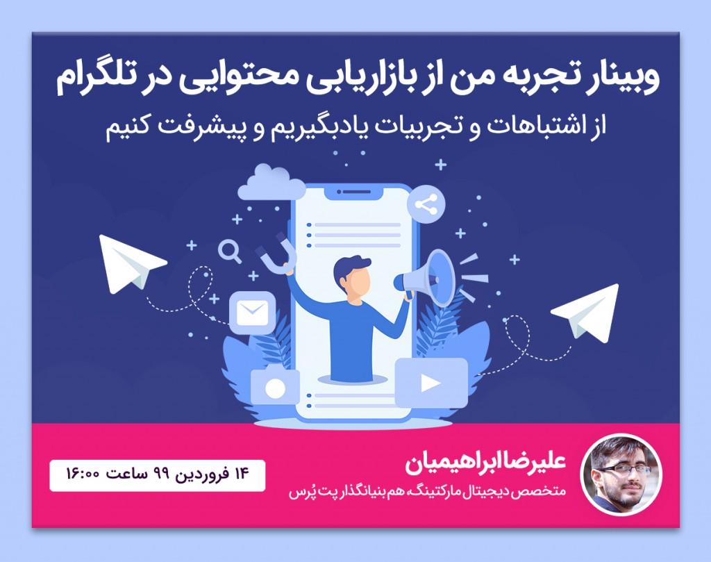 وبینار تجربه من از بازاریابی محتوایی در تلگرام