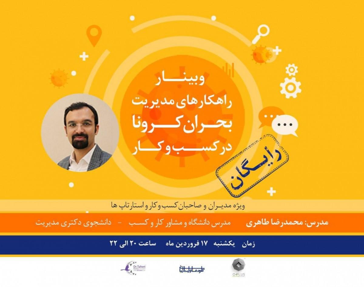 """وبینار راهکارهای مدیریت """"بحران کرونا"""" در کسب و کار"""