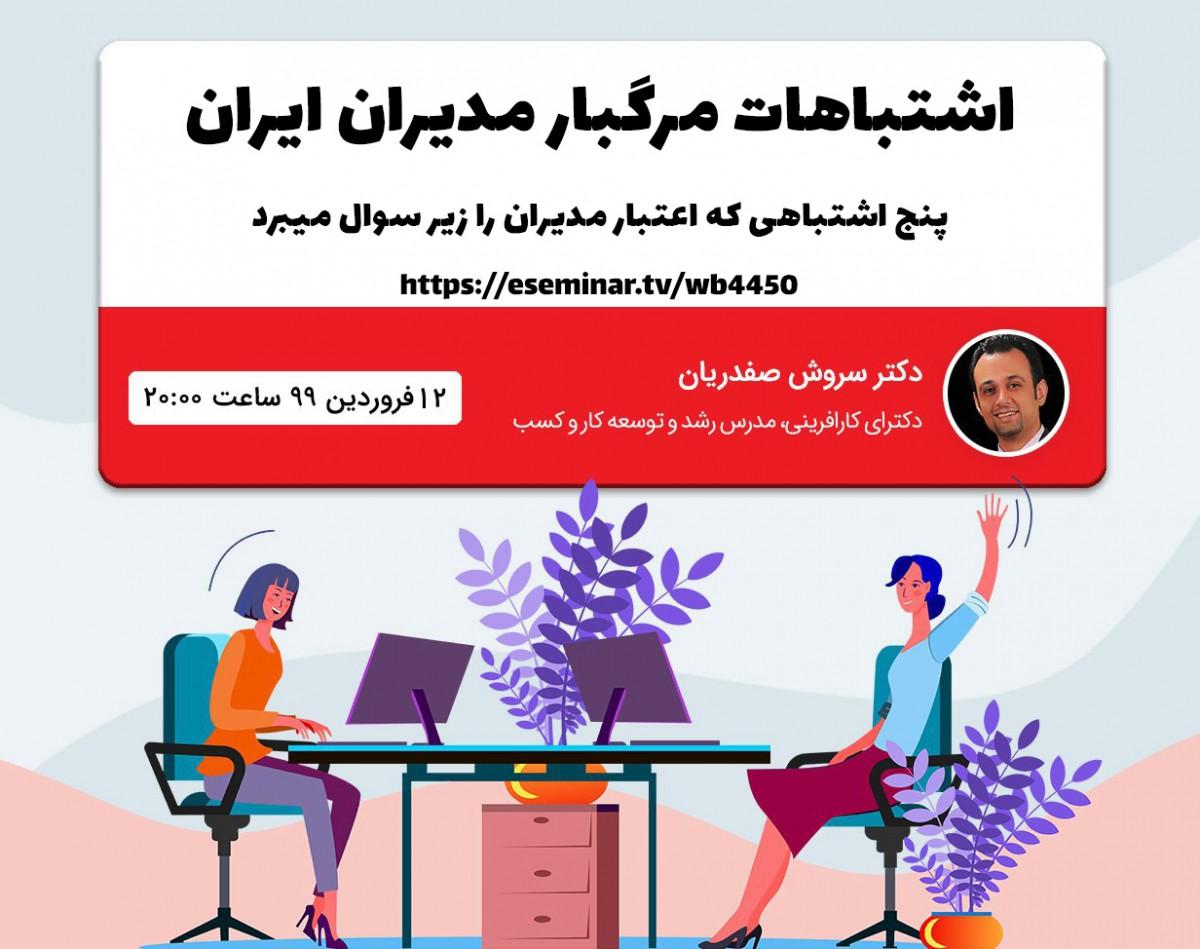 وبینار ۵ اشتباه مرگبار مدیران ایرانی