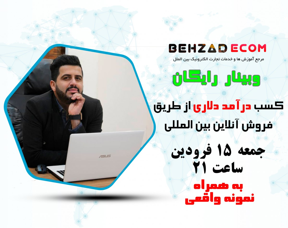 وبینار ساخت فروشگاه آنلاین بین المللی و درآمد دلاری (نمونه واقعی)