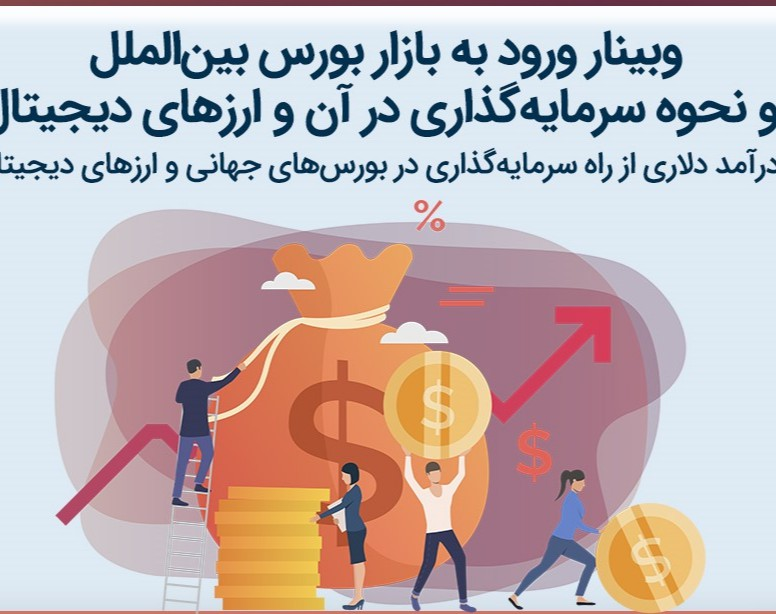 وبینار کسب درآمد دلاری و سرمایه گذاری در بورس بین الملل