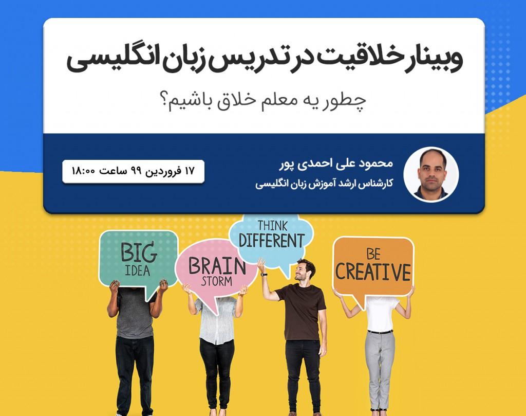 وبینار خلاقیت در تدریس زبان انگلیسی