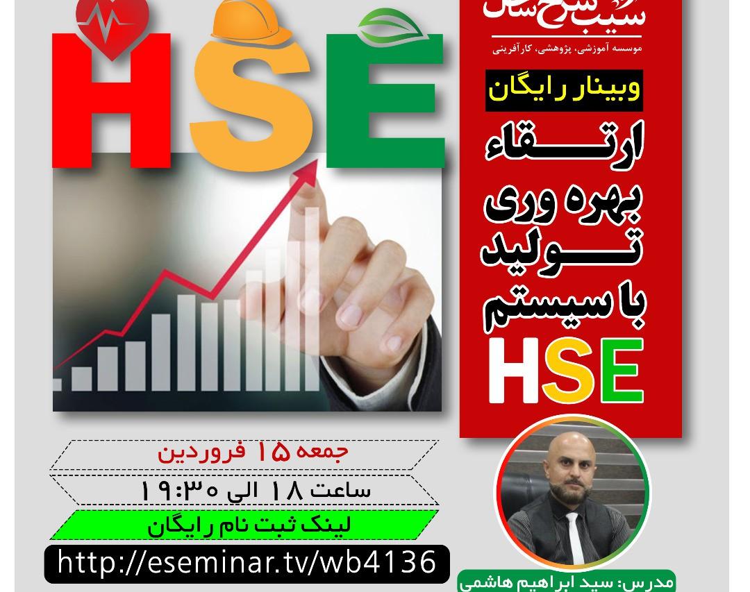 وبینار ارتقاء بهره وری تولید با سیستم  HSE