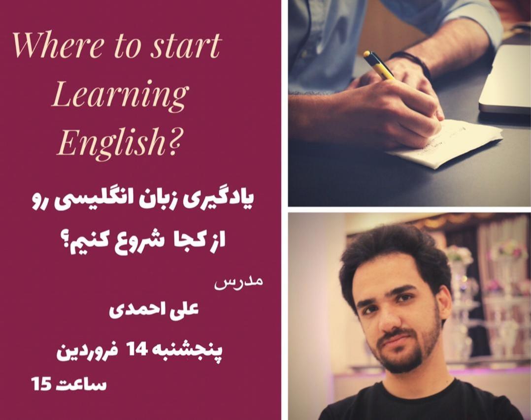 وبینار یادگیری زبان انگلیسی رو از کجا شروع کنیم؟