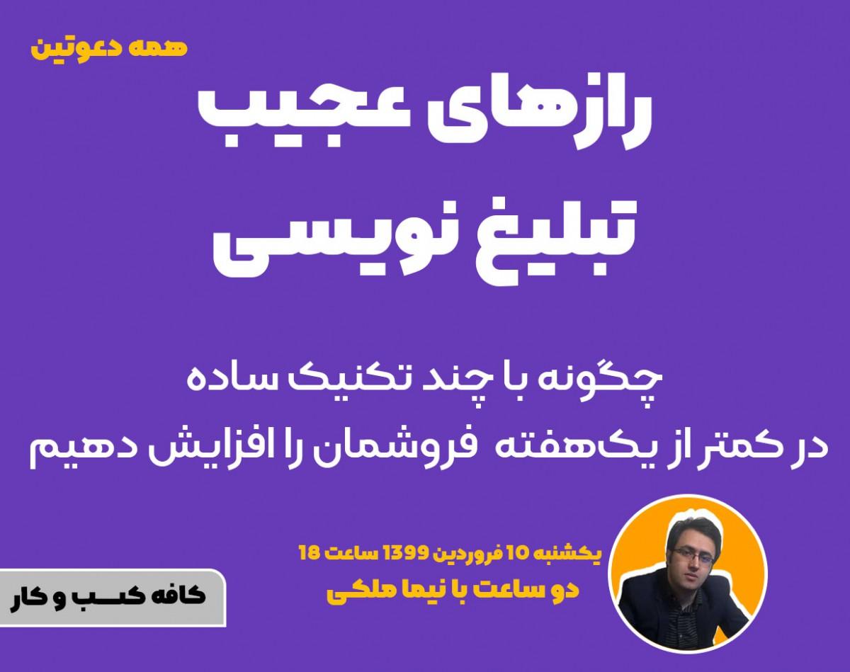 وبینار رازهای عجیب تبلیغ نویسی