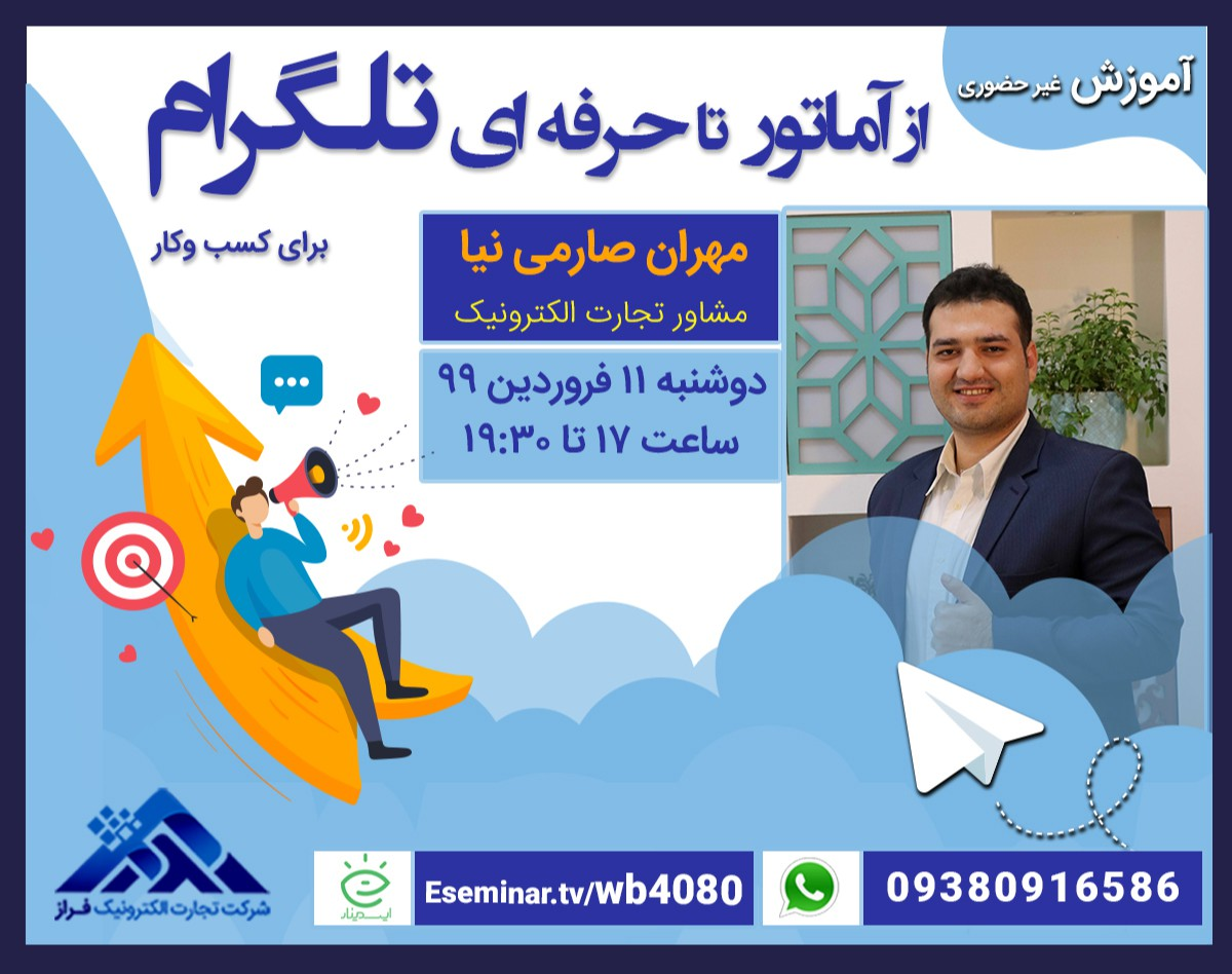 وبینار از آماتور تا حرفه ای تلگرام برای کسب و کار