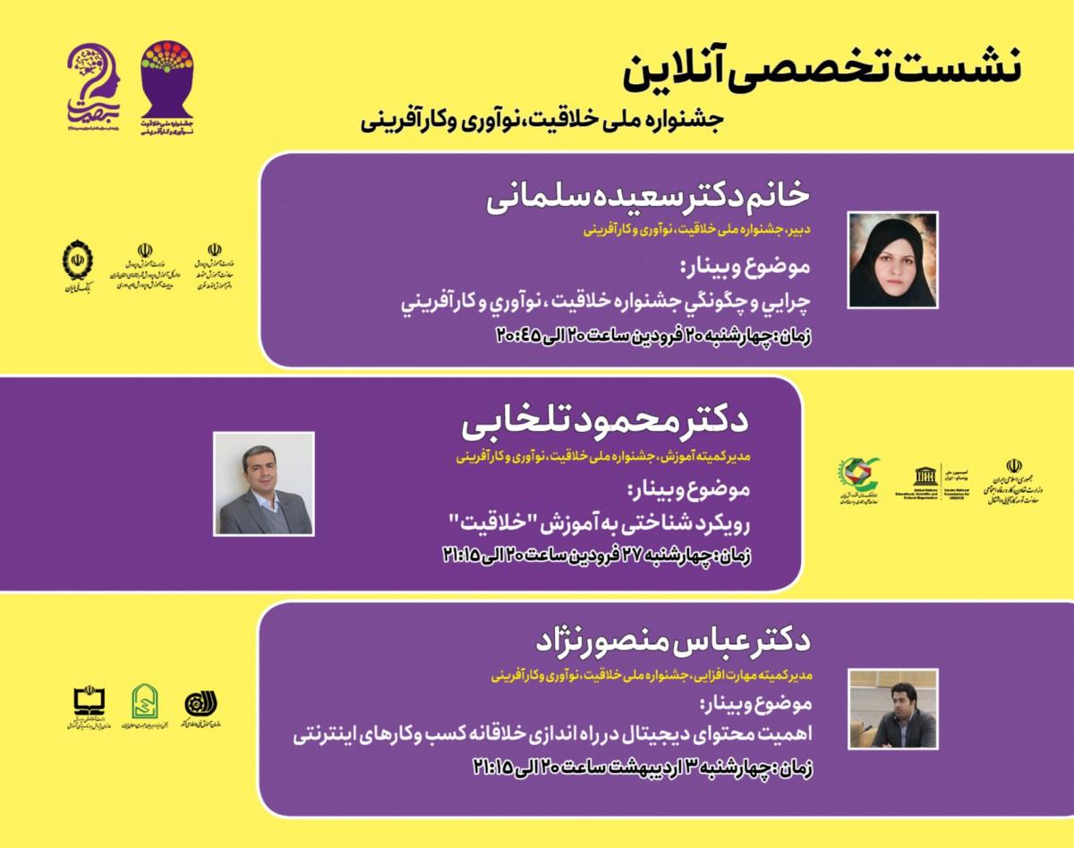 وبینارهای تخصصی، جشنواره ملی خلاقیت،نوآوری وکارآفرینی - وبینار اول