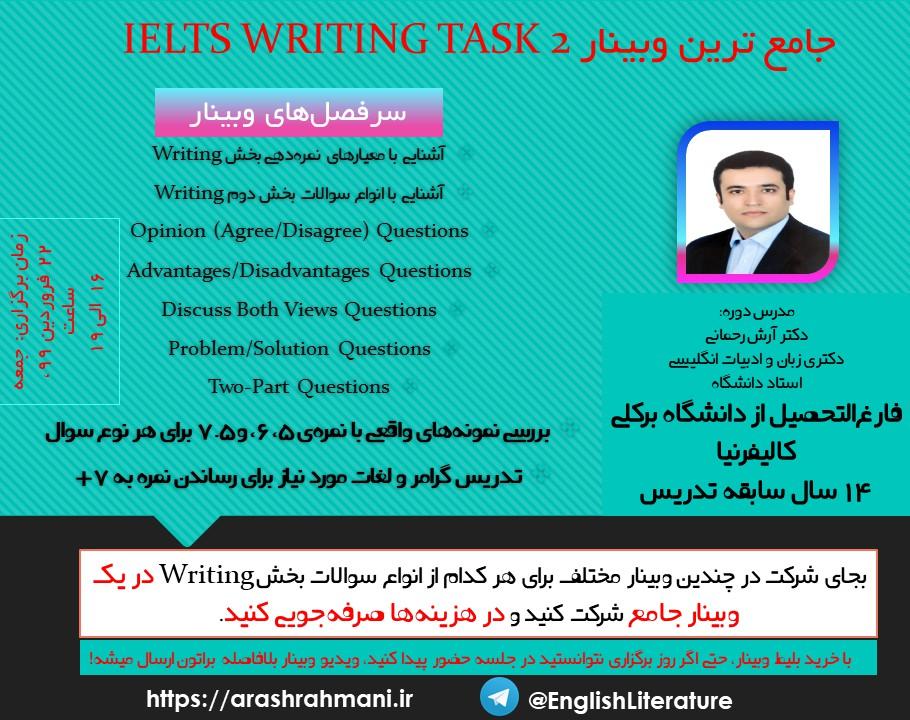 جامعترین وبینار IELTS Writing Task 2