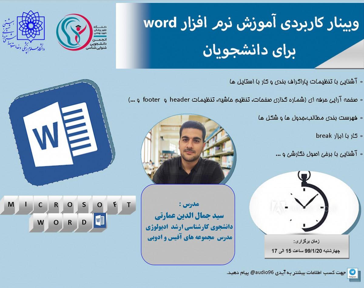 وبینار کاربردی آموزش نرم افزار WORD برای دانشجویان