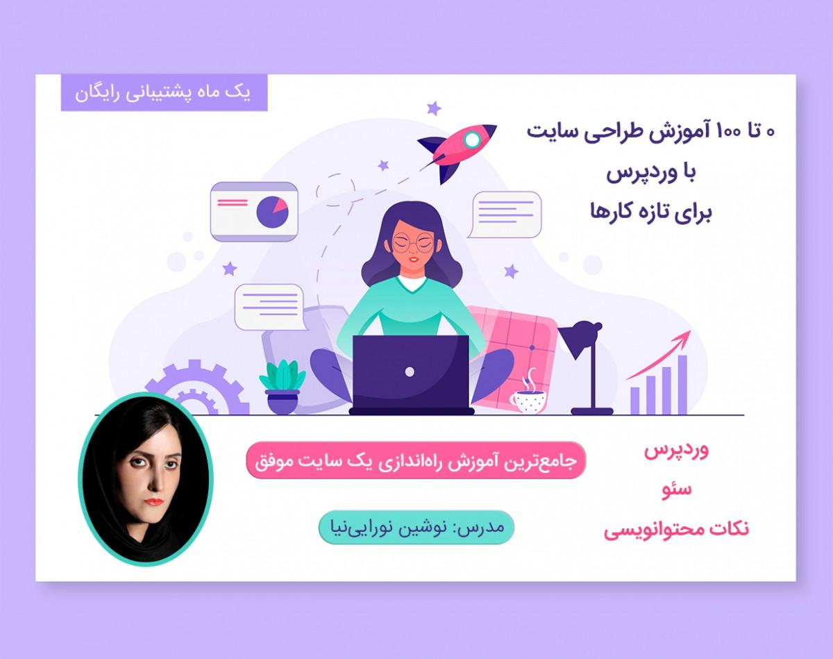 دوره آنلاین آموزش طراحی یک سایت موفق در وردپرس