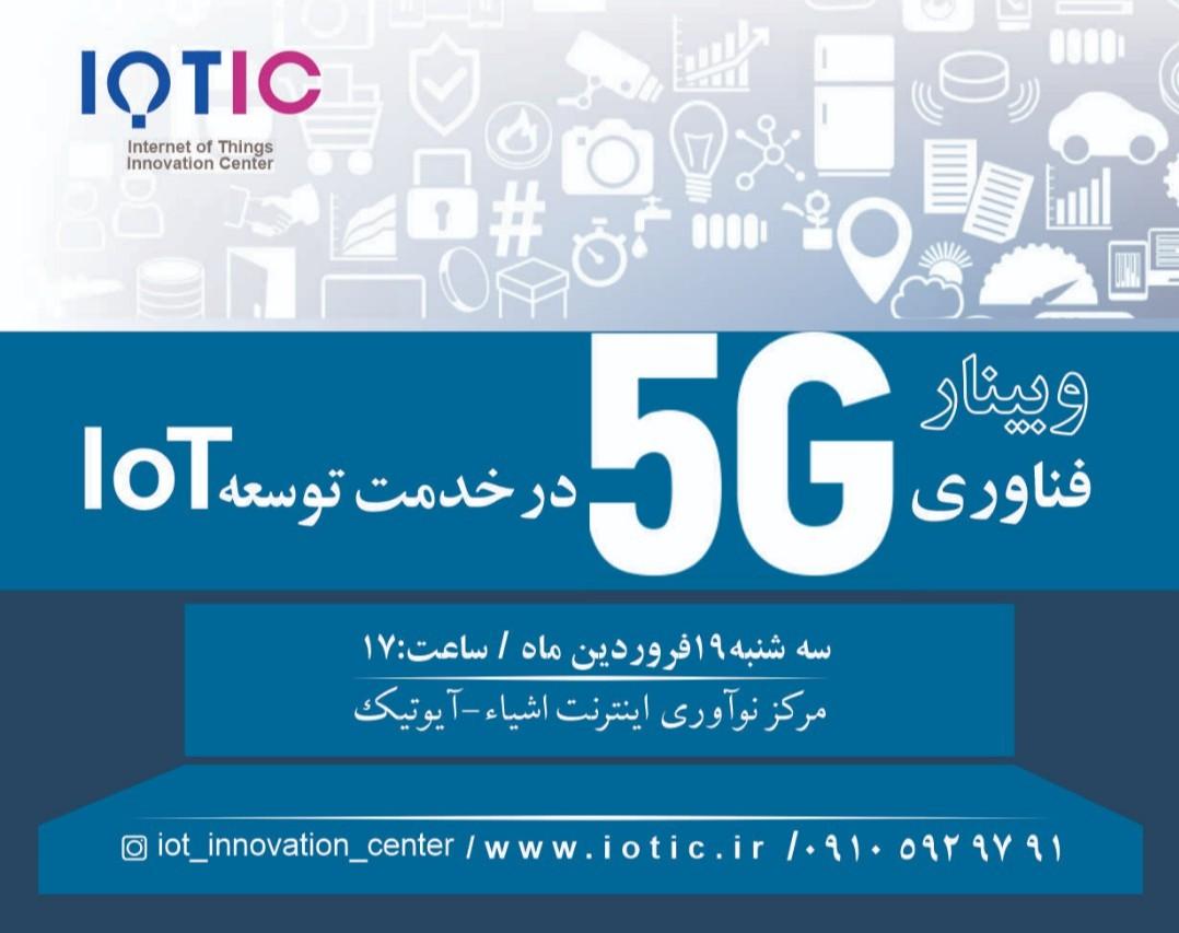 وبینار فناوری 5G در خدمت توسعه IoT