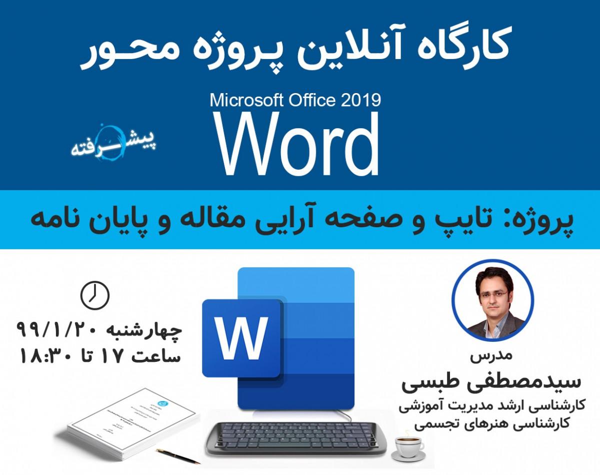 وبینار کارگاه آنلاین آموزش Word پیشرفته (پروژه محور)