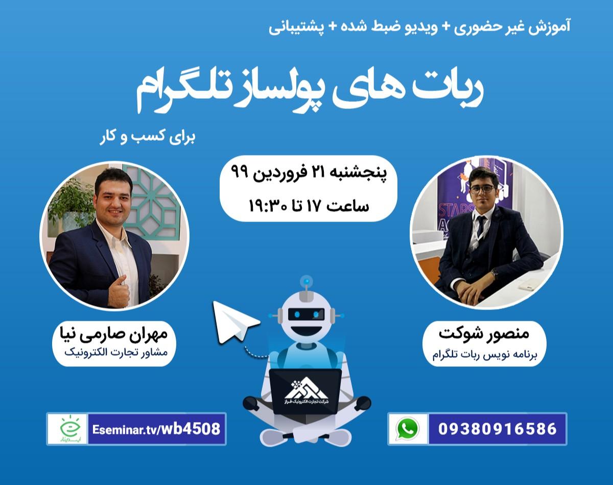 وبینار ربات های پولساز تلگرام برای کسب و کار