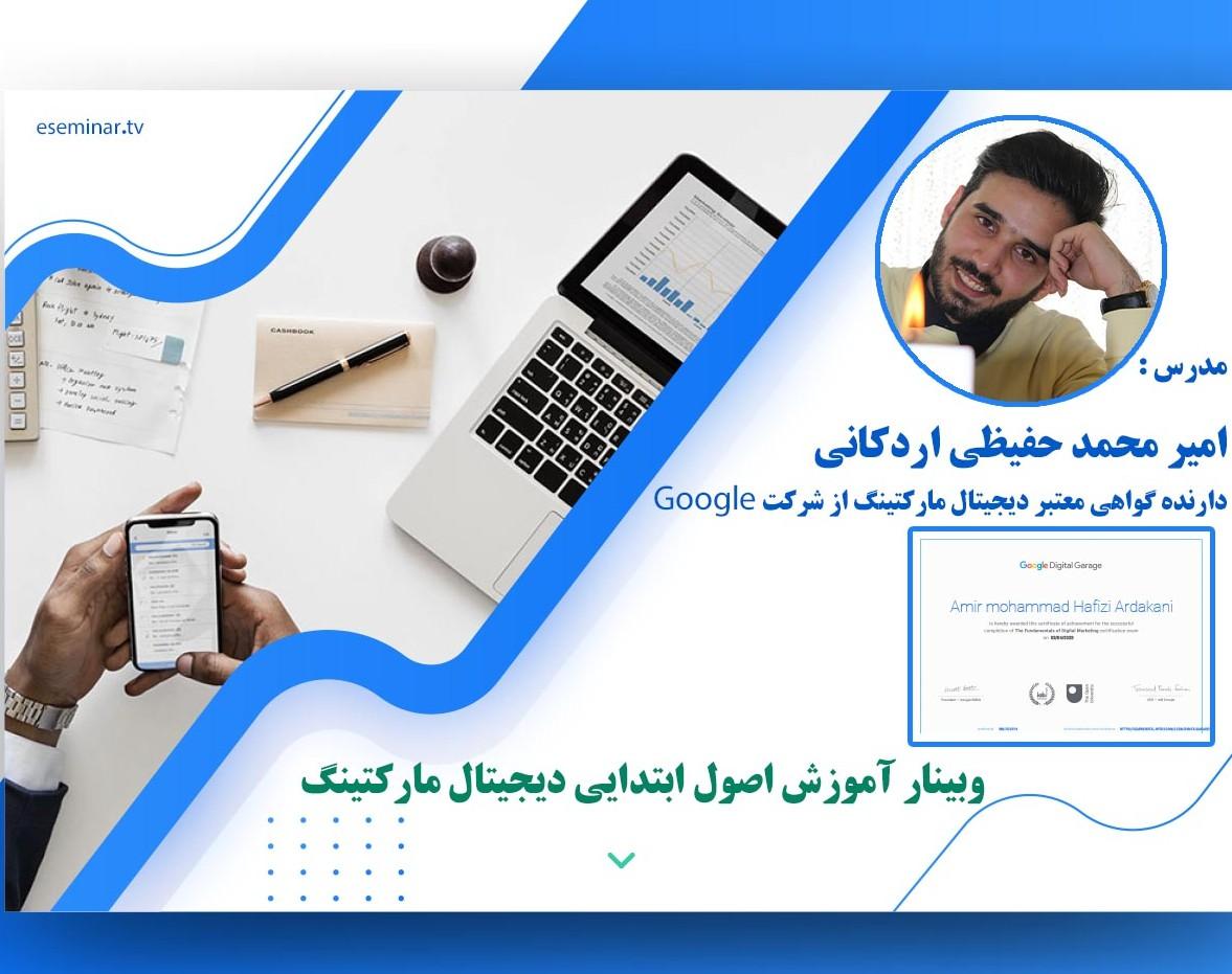 وبینار آموزش اصول ابتدایی دیجیتال مارکتینگ