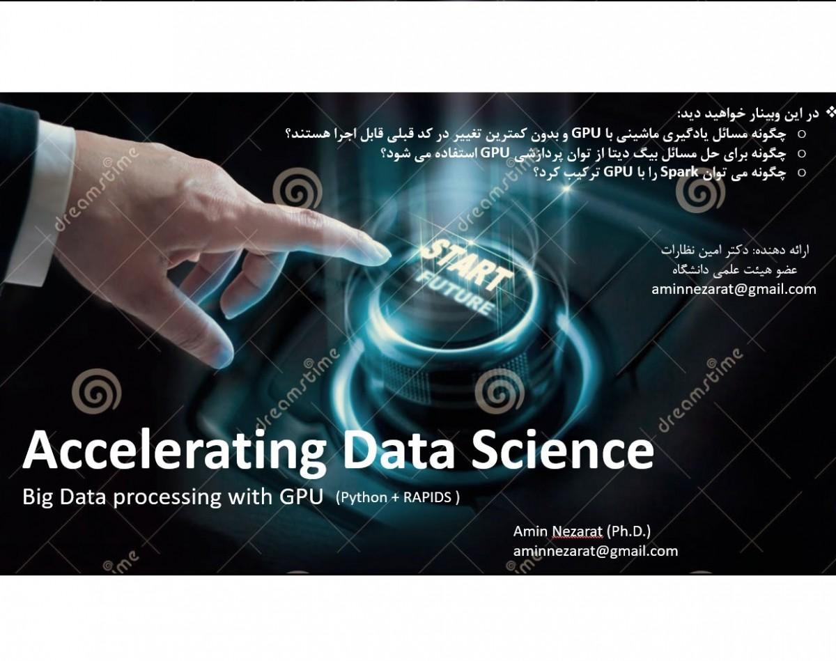 وبینار Accelerating Big Data and Data Science with GPU