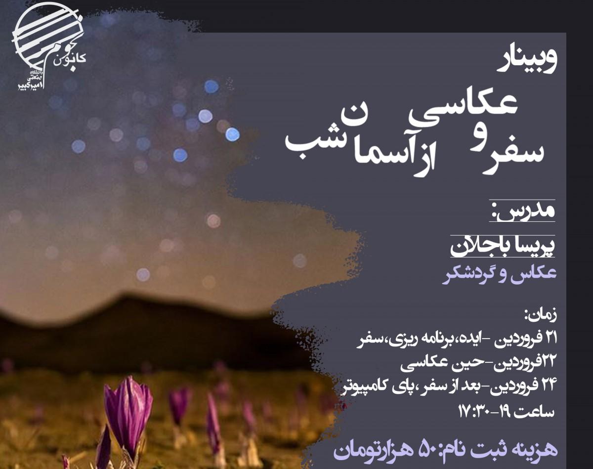 وبینار سفر و عكاسي از آسمان شب