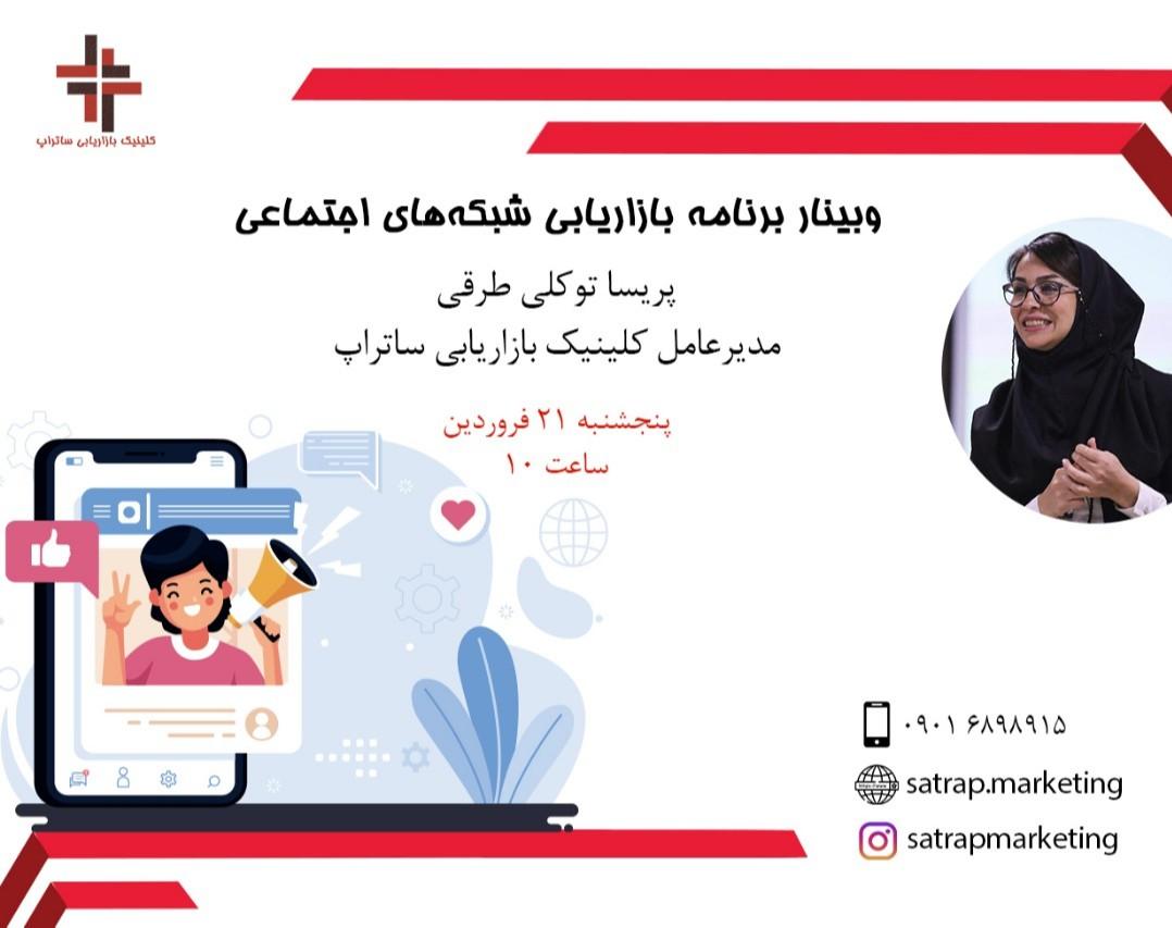 وبینار برنامه بازاریابی شبکه های اجتماعی