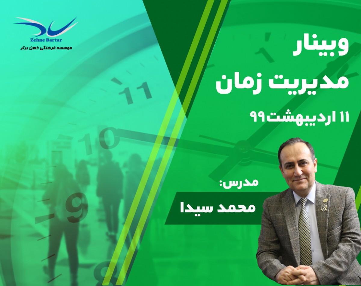 وبینار مدیریت زمان - دکتر محمد سیدا