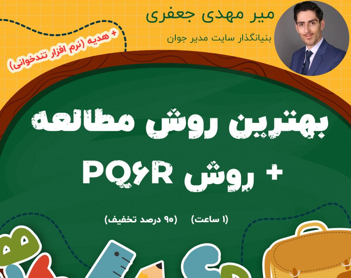 وبینار بهترین روش مطالعه + روش PQ6R