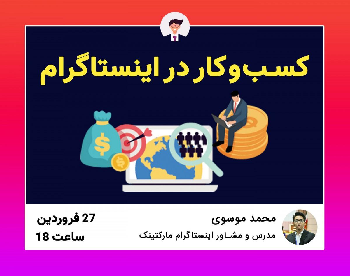 وبینار کسب و کار در اینستاگرام