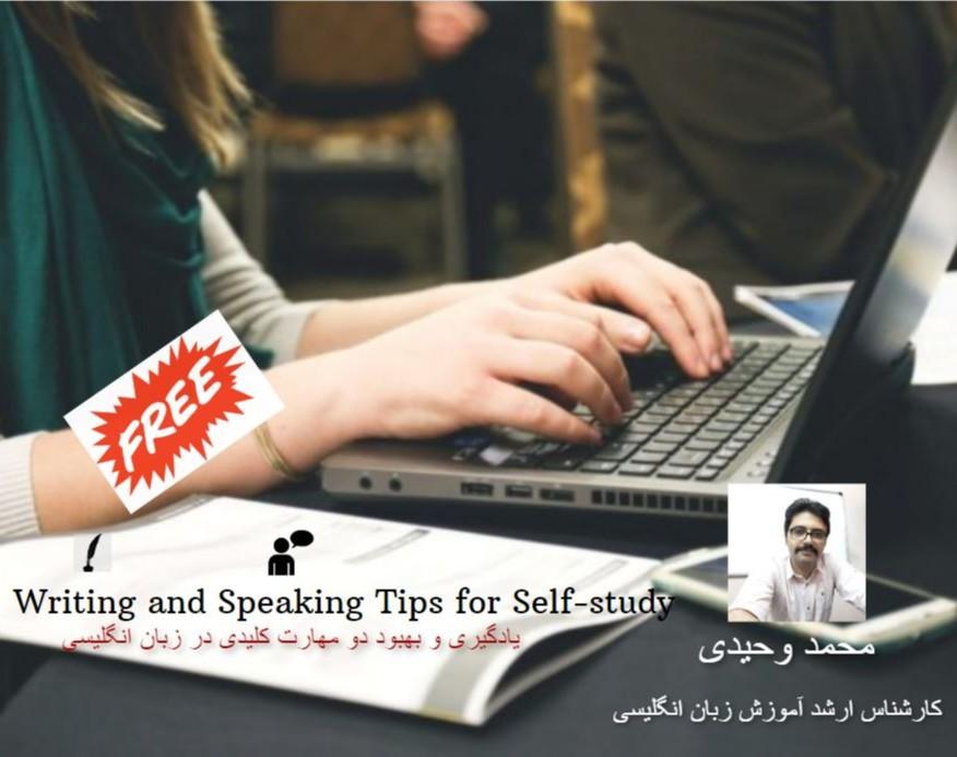 وبینار (یادگیری و بهبود دو مهارت کلیدی در زبان انگلیسی) Writing and Speaking Tips for Self-study