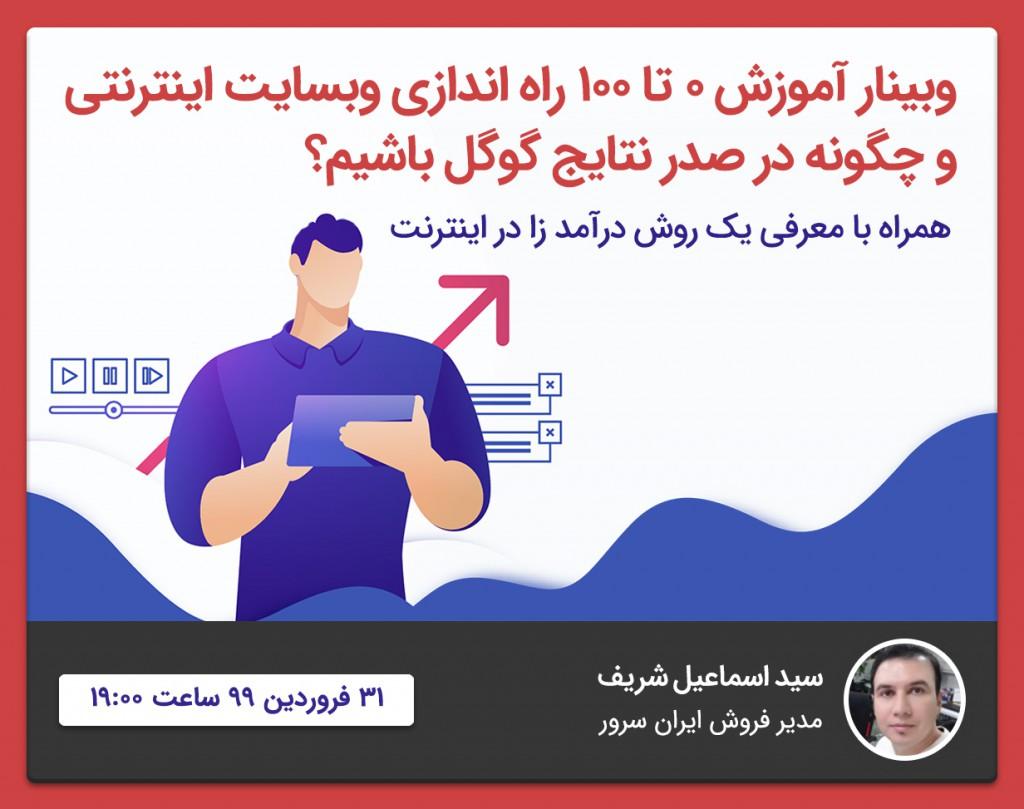آموزش ۰ تا ۱۰۰ راه اندازی وبسایت اینترنتی و صدرنشینی در گوگل +معرفی یک روش درآمدزایی میلیونی