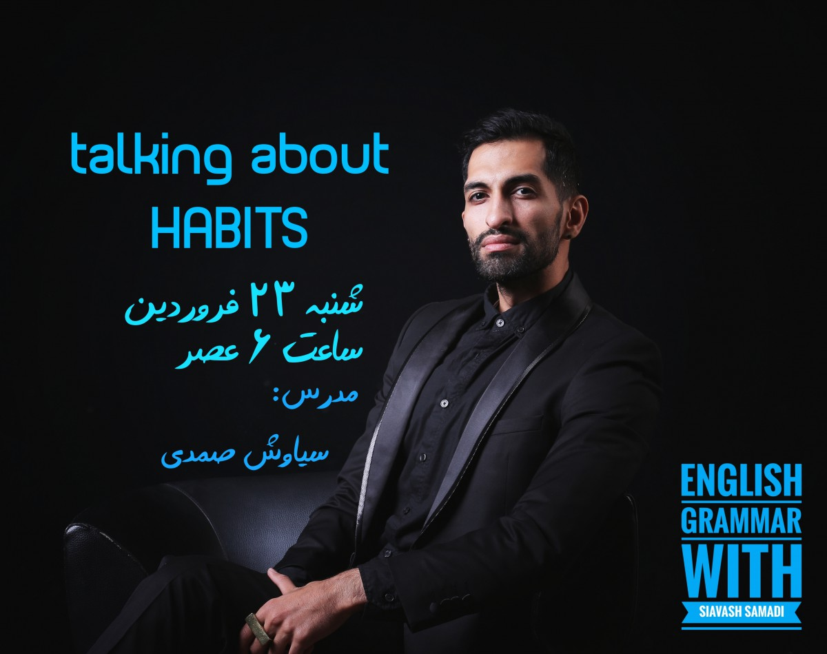 وبینار English Grammar: Habits