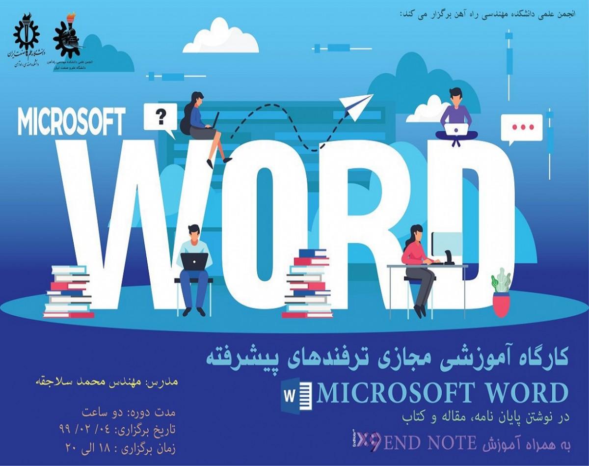 وبینار کارگاه آموزشی ترفند های Microsoft Word در نوشتن پایان نامه، مقاله و کتاب به همراه آموزش End Note