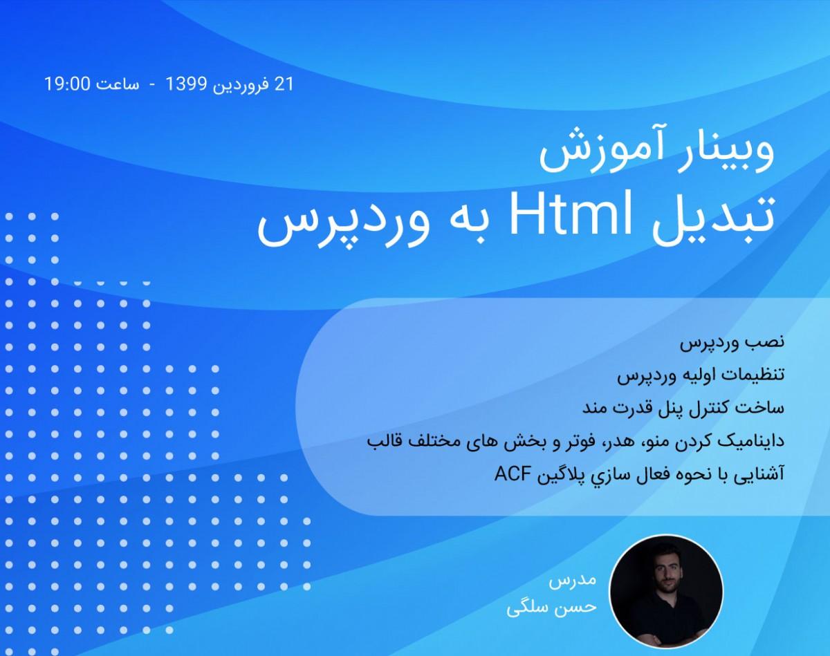 وبینار آموزش تبدیل html به وردپرس