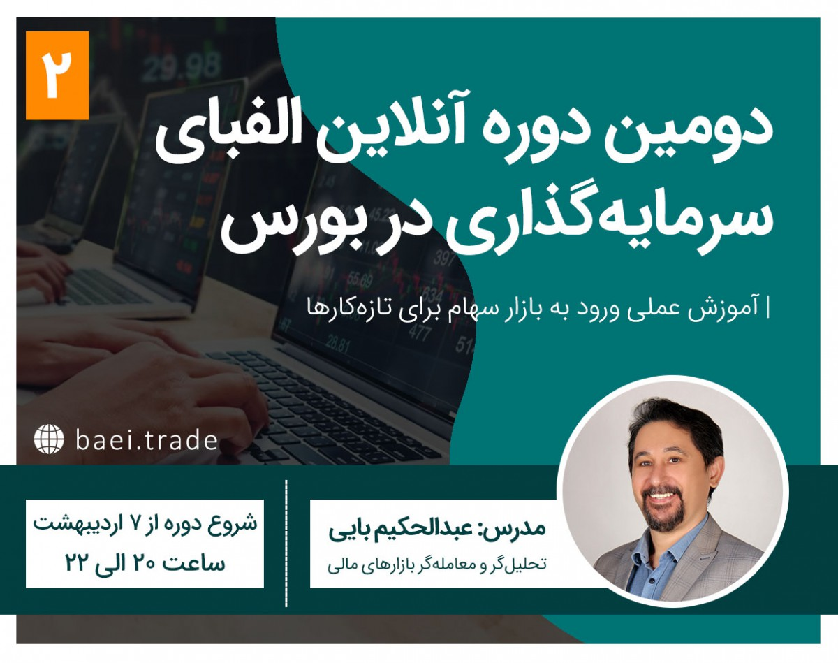 وبینار دومین دوره آنلاین الفبای سرمایهگذاری در بورس