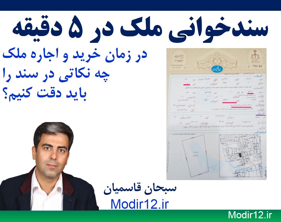 وبینار سند خوانی ملک در 5 دقیقه!