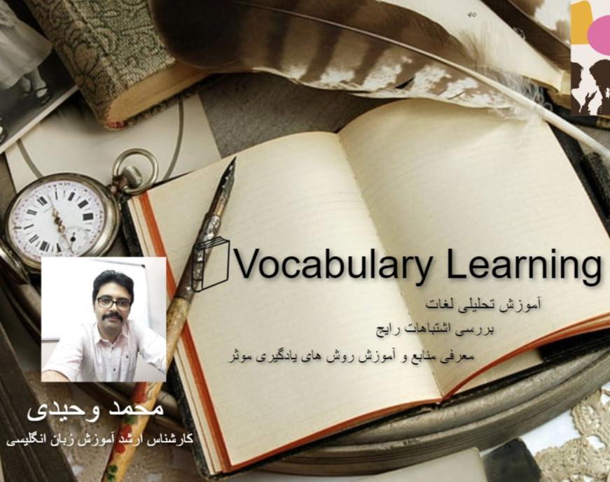 وبینار (یادگیری لغات) Vocabulary Learning