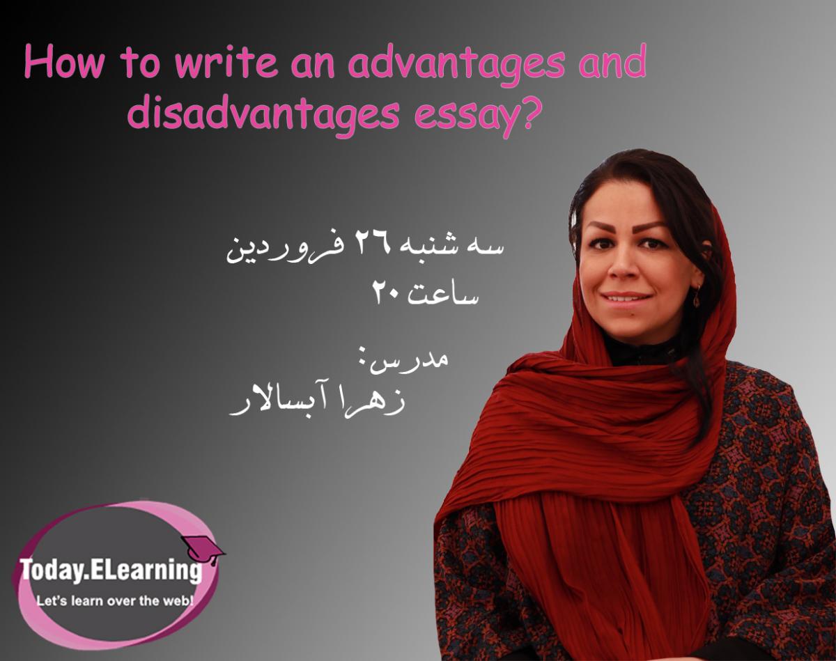 وبینار How to write an advantages and disadvantages essay