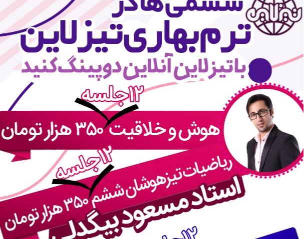 وبینار کلاس آنلاین ریاضی ششم مسعود بیگدلی در تیزلاین