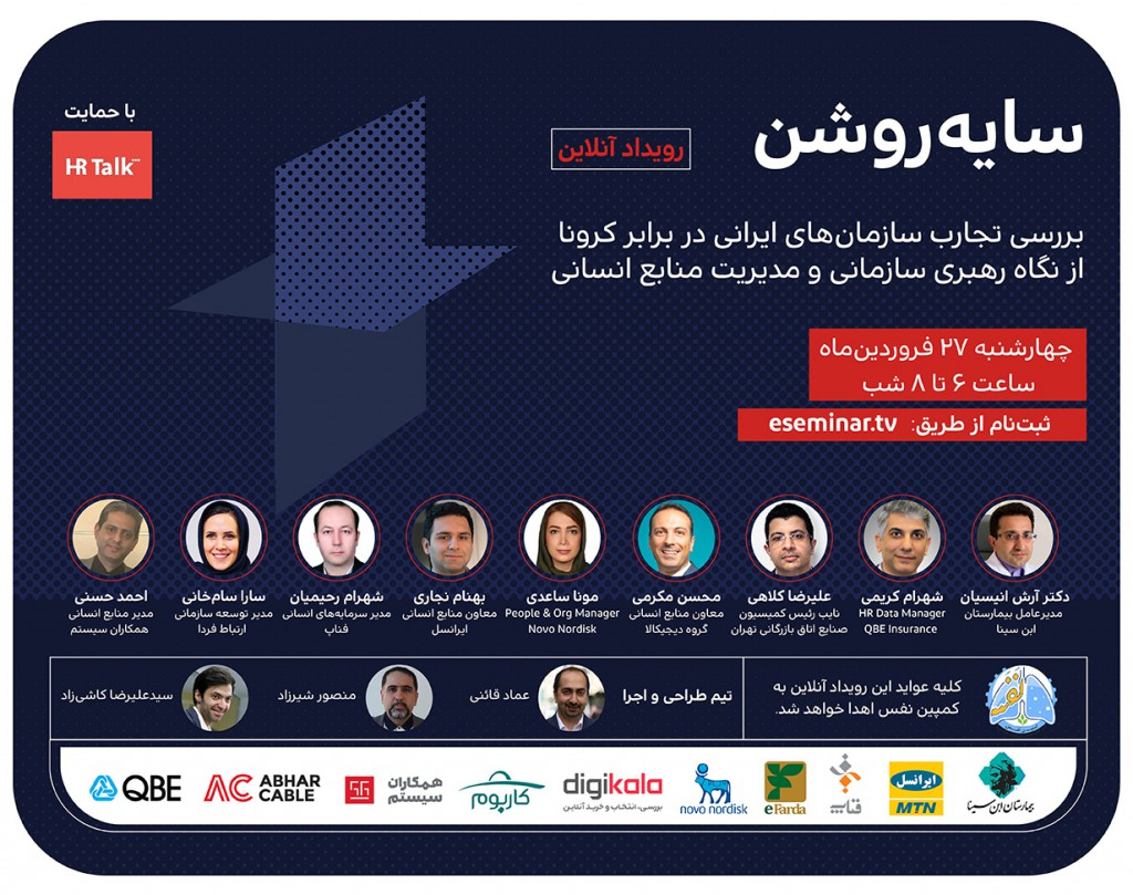 رویداد آنلاین سایه روشن (بررسی تجارب سازمان های ایرانی در برابر کرونا از نگاه رهبری سازمانی و مدیریت منابع انسانی)