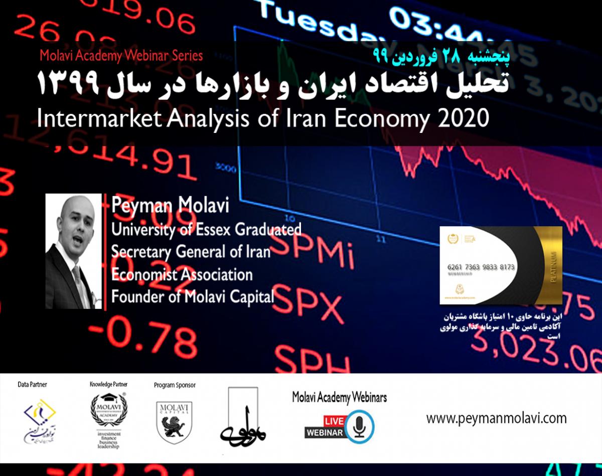 تحلیل اقتصاد ایران و بازار ها در سال 1399