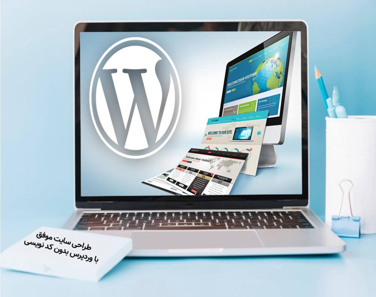 وبینار طراحی یک سایت موفق با وردپرس بدون کد نویسی