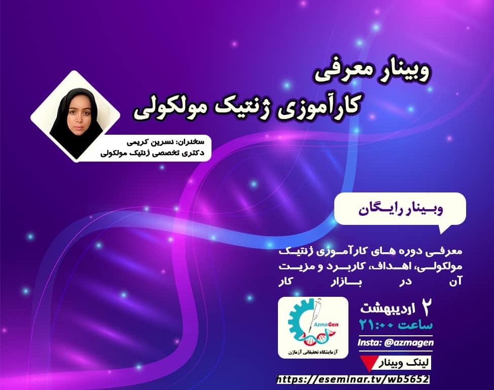 وبینار معرفی دوره کارآموزی ژنتیک مولکولی