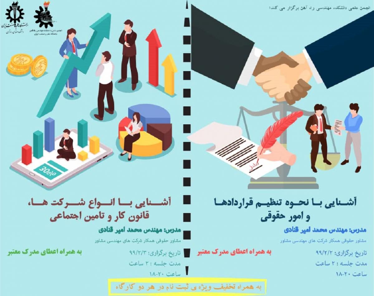 وبینار آشنایی با انواع شرکت ها، قانون کار و تامین اجتماعی