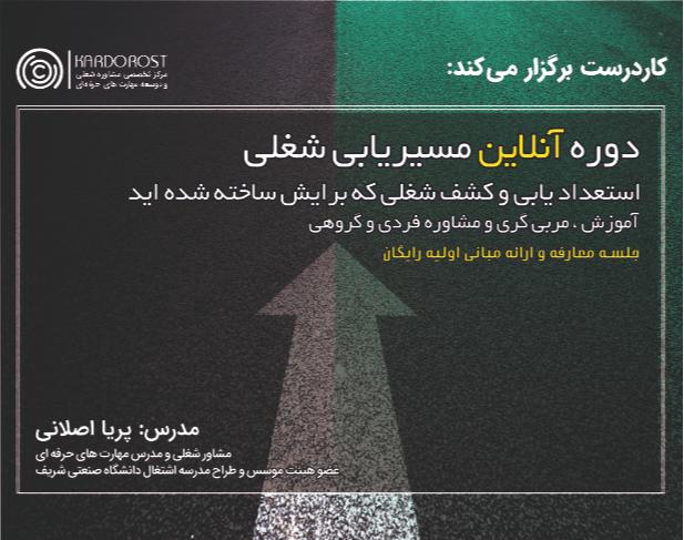 وبینار معارفه دوره آنلاین «مسیریابی شغلی» روز شنبه 30 فروردین