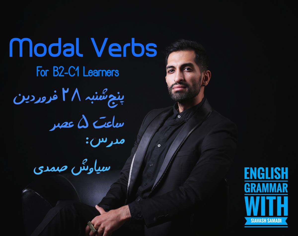 وبینار English Grammar: Modals