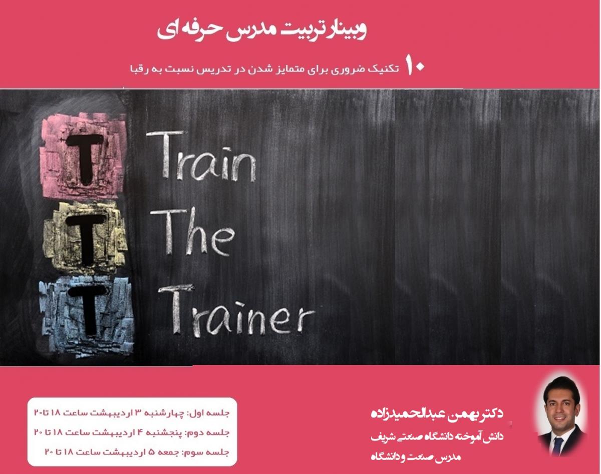 وبینار تربیت مدرس حرفه ای