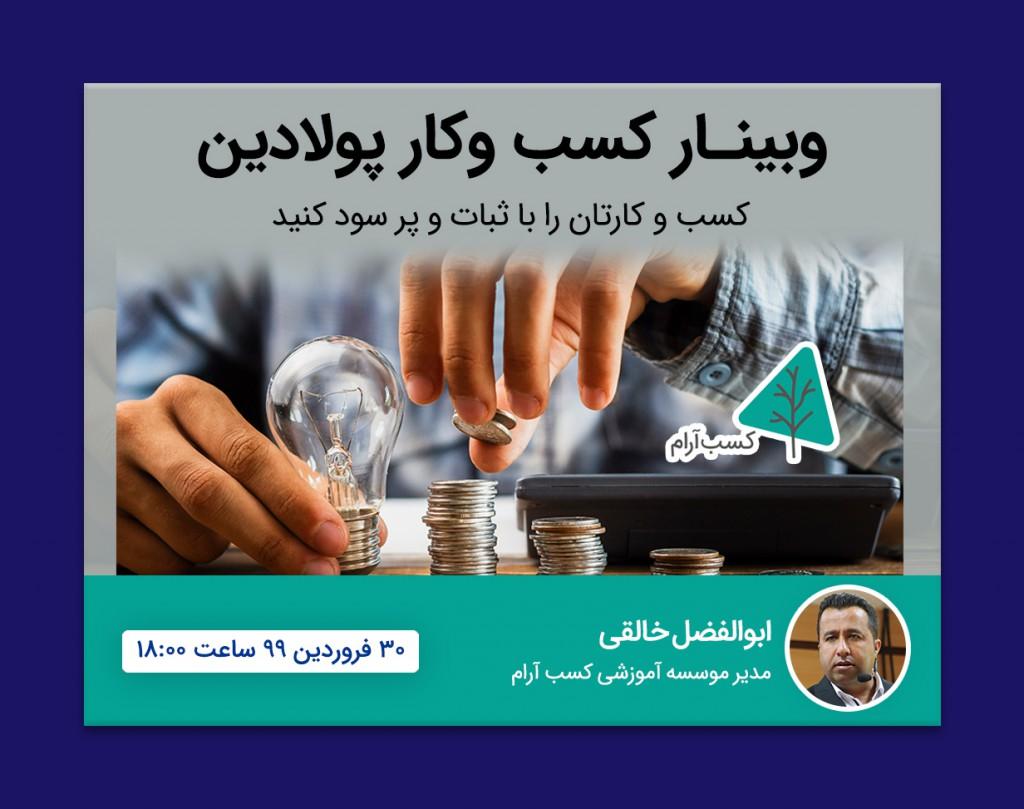 وبینار کسب وکار پولادین