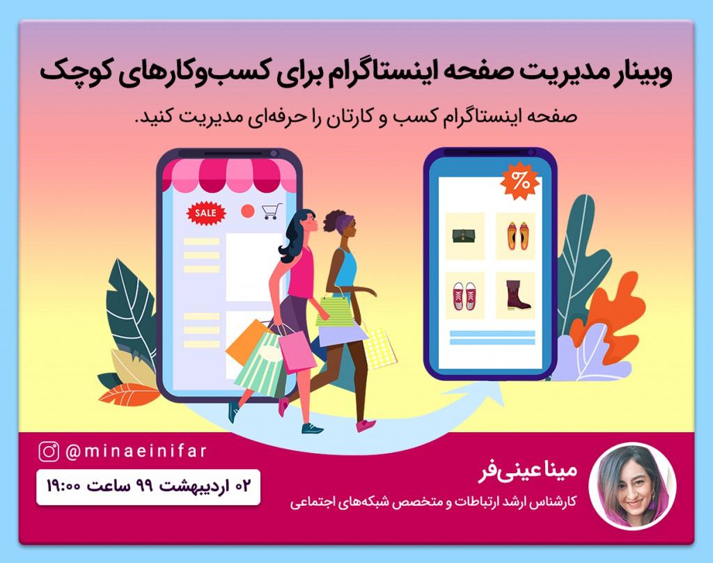 وبینار مدیریت صفحه اینستاگرام برای کسب و کارهای کوچک