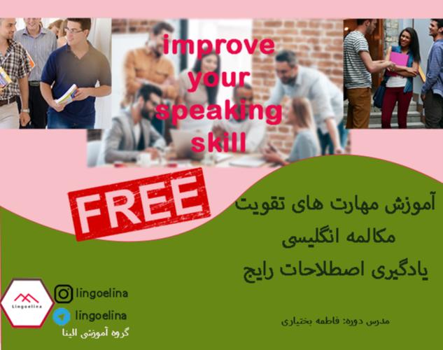 وبینار آموزش کاربردی مکالمه انگلیسی