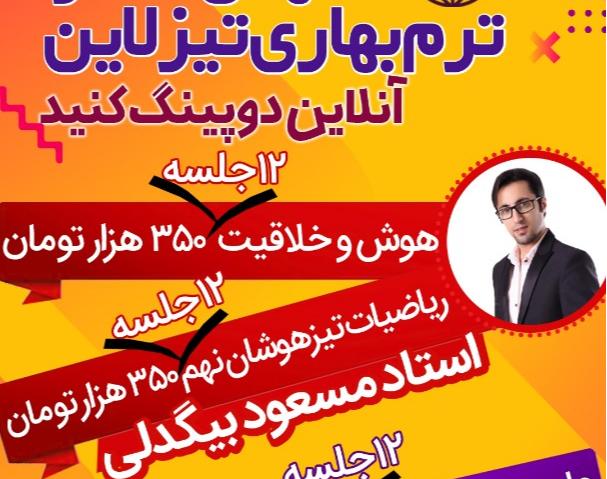 وبینار کلاس آنلاین ریاضیات تیزهوشان نهم مسعود بیگدلی در تیزلاین