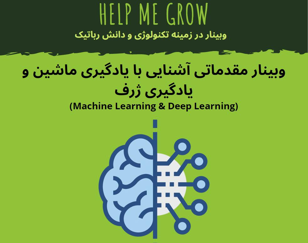 وبینار HelpMeGrow-Machine Learning & Deep Learning