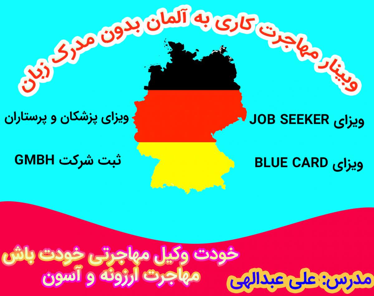 وبینار مهاجرت کاری به آلمان بدون مدرک زبان